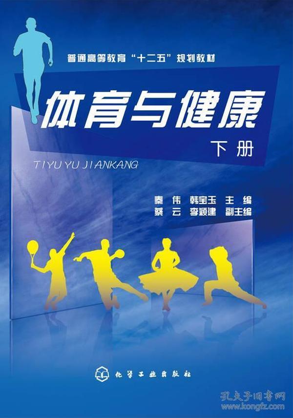 体育与健康  (下册)