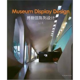 博物馆陈列设计