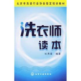 北京市洗染行业协会指定培训教材:洗衣师读本