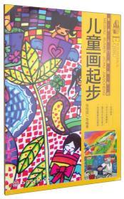 中职 儿童画起步 美术入门基础教程 张恒国