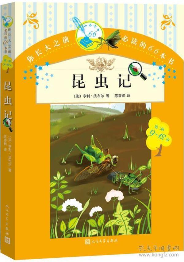 你长大之前必读的66本书:昆虫记