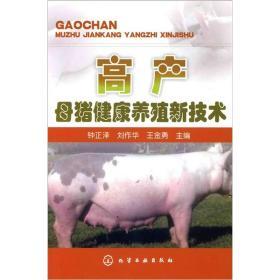 高产母猪健康养殖新技术