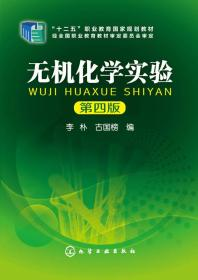 特价! 无机化学实验(李朴)(第四版)9787122203380化学工业出版社