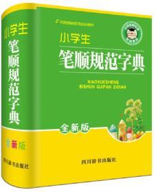 9787557900854-jh-小学生 笔顺规范字典