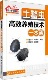 土鱉蟲高效養殖技術一本通