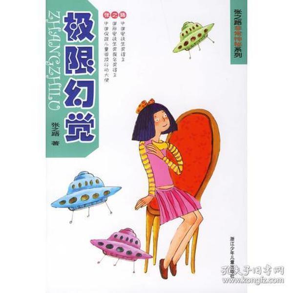 张之路非常神秘系列 极限幻觉 张之路 浙江少年儿童出版社 9787534242809