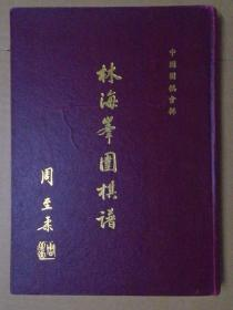 【中文竖版围棋书】林海峰围棋谱(大开本精装,见说明)
