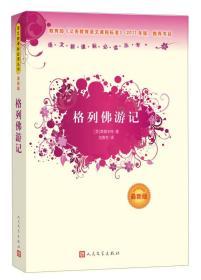 格列佛游记(最新版)