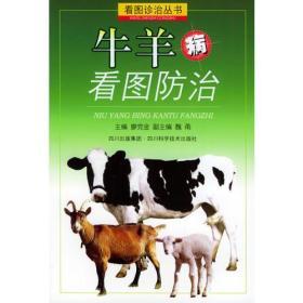 牛羊病看图防治——看图诊治丛书
