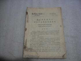 批判孔子资料 之二至之六、历史上的儒法斗争 6册合订【134】