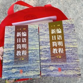 新编日语简明教程(上下册)库存书