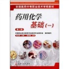 全国医药中等职业技术学校教材:药用化学基础1(第2版)
