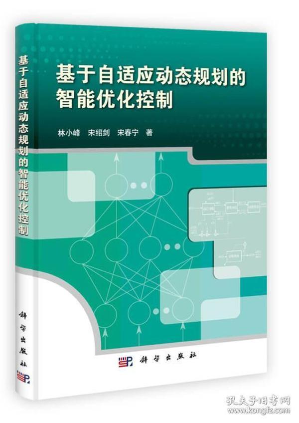 基于自适应动态规划的智能优化控制(新版)