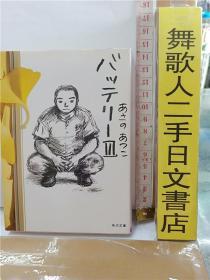 あさのあつこ作     バツテリー3        64开角川文库本小说     日文原版