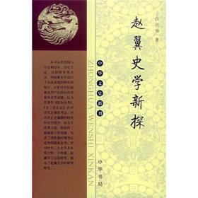 赵翼史学新探——中华文史新刊