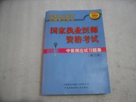 2006国家执业医师资格考试 中医师应试习题集(第三版)【134】