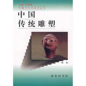 二手中国传统雕塑——中国文化史知识丛书顾森商务印书馆978710