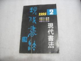 现代书法1995年第2期【134】