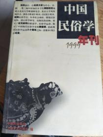 中国民俗学年刊.1999