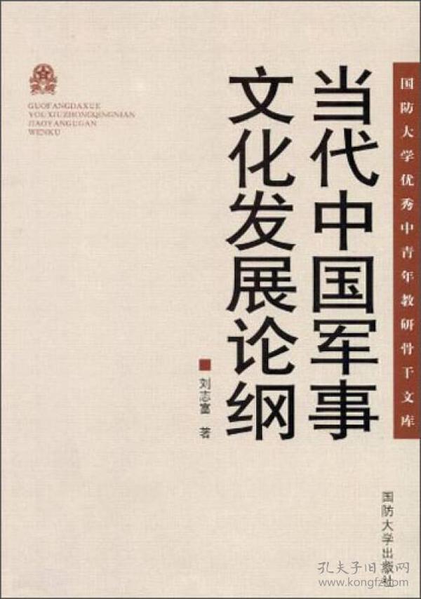 当代中国军事文化发展论纲