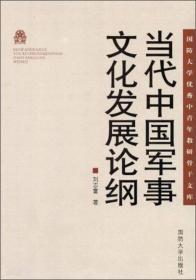 国防大学优秀中青年教研骨干文库:当代中国军事文化发展论纲