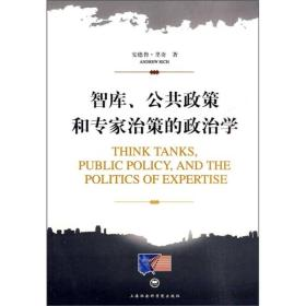 智库、公共政策和专家治策的政治学