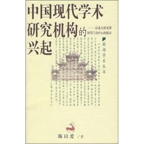 中国现代学术研究机构的兴起:以北大研究所国学门为中心的探讨