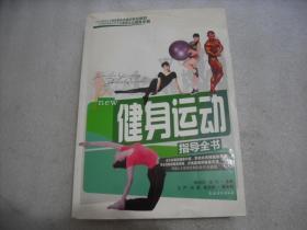 健身运动指导全书【134】
