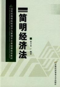 正版现货 简明经济法 张万春著 首都经济贸易大学