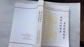 贵州民族地区民族文化调查