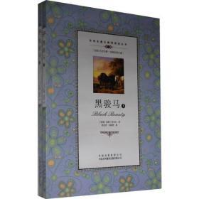 双语名著无障碍阅读丛书:黑骏马(上下)