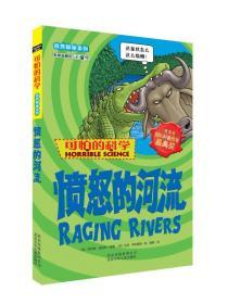 可怕的科学·自然探秘系列:愤怒的河流