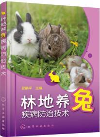 林地養兔疾病防治技術