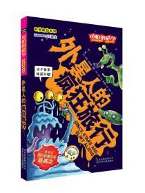 可怕的科学·科学新知系列:外星人的疯狂旅行