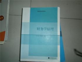 国家级精品课程教材:财务学原理