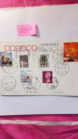 老明信片带六个邮票七个邮戳
