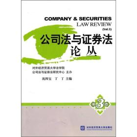 公司法与证券法论丛:第3卷:Vol.3