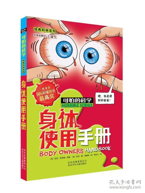 可怕的科学·经典科学系列--身体使用手册