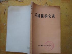 环境保护文选