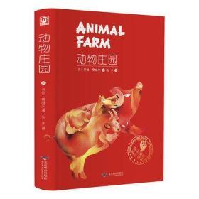 匠心阅读--动物庄园 乔治.奥威尔1984世界经典文学名著中文版 动物农场/农庄 外国文学初中高中大学生成人课外阅读版