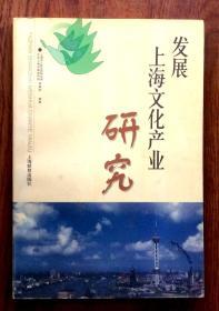 发展上海文化产业研究