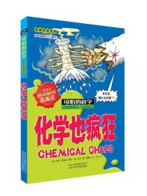 化学也疯狂:可怕的科学·经典科学
