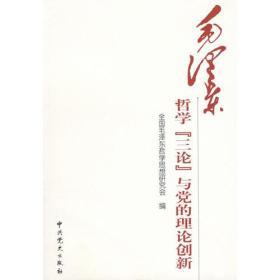 """毛泽东哲学""""三论""""与党的理论创新"""