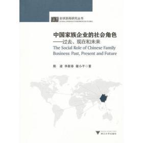 中国家族企业的社会角色:过去、现在和未来