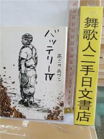 あさのあつこ作     バツテリー4     64开角川文库本小说      日文原版