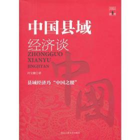 中国县域经济谈