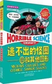 可怕的科学经典数学系列·逃不出的怪圈:圆和其他图形
