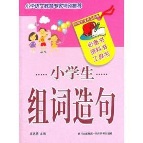 小学生组词造句(仅供网络)