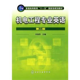 电机工程专业英语(宋瑞苓)(二版)