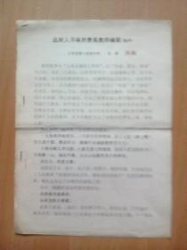 品耐人寻味的赞美教师楹联(兰考县第一中学 张寒)